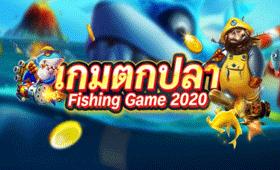 เกมตกปลา