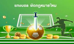 กฎหมายฟุตบอลออนไลน์