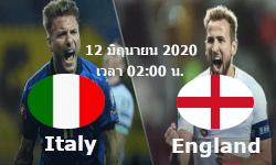 บอลอิตาลี-บอลอังกฤษ euroball 2020